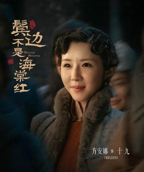《鬓边不是海棠红》发海报 尹正方安娜饰师姐弟