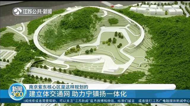 《宁镇扬同城化发展规划》发布