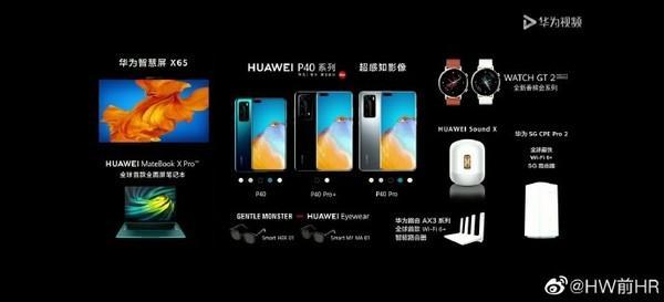 华为系5G手机盘点:共有17款 曝荣耀10X是杀手锏产品