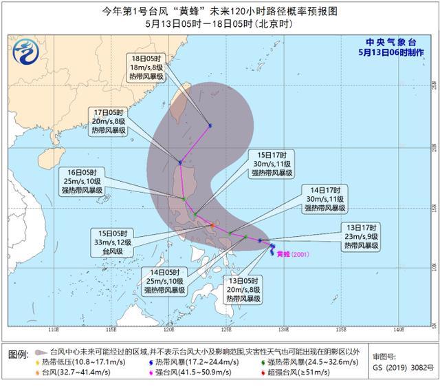 2号台风路线路图