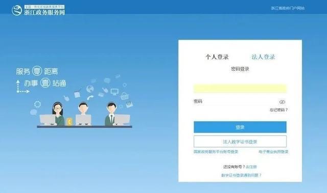 """@金华企业单位:7月公积金基数调整可以""""网上办""""!具体操作请看→"""