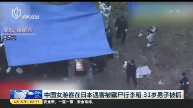 中国女游客在日本遇害被藏尸行李箱  31岁男子被抓