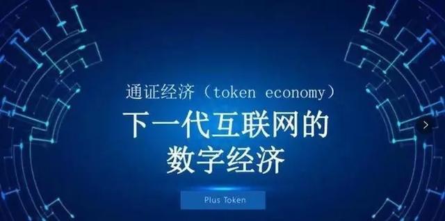 通证经济一个正在狂奔的经济模式