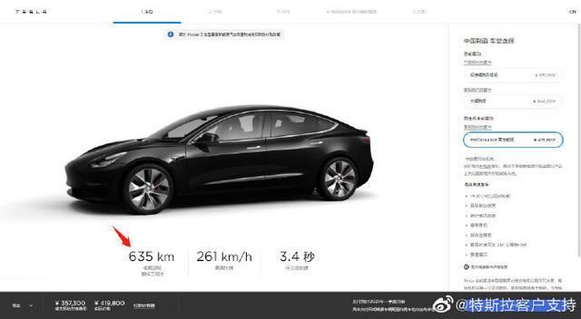 特斯拉国产Model 3性能规格公布,续航里程635km