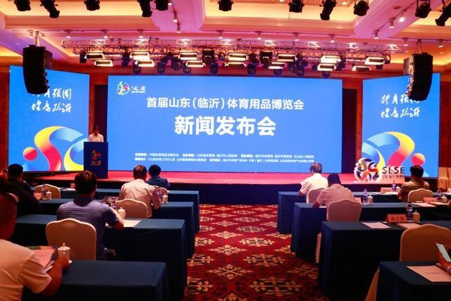 首届山东(临沂)体育用品博览会8月举办