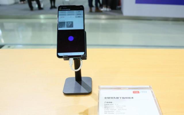 TCL 华星:今年推出 LCD 全屏单点屏内指纹技术