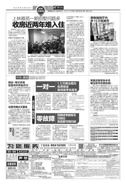 上林雅苑一期别墅问题多 收房近两年难入住