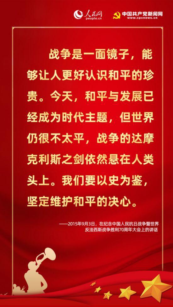 """不忘""""七七事变"""",听习近平这样论述""""战争与和平"""""""