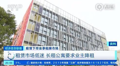 6月北京租房交易量降近2成!大兴和