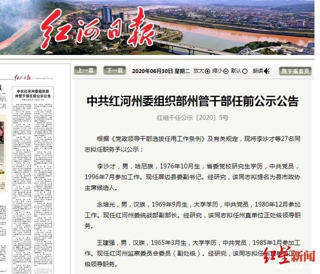 云南红河官员11岁参加上海快3APP?官方:属实