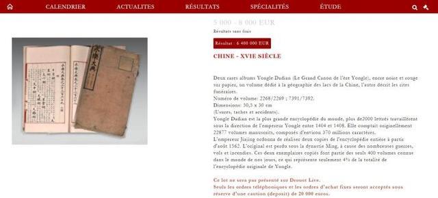 两册《永乐大典》海外拍出812万欧元!谁买走了它?
