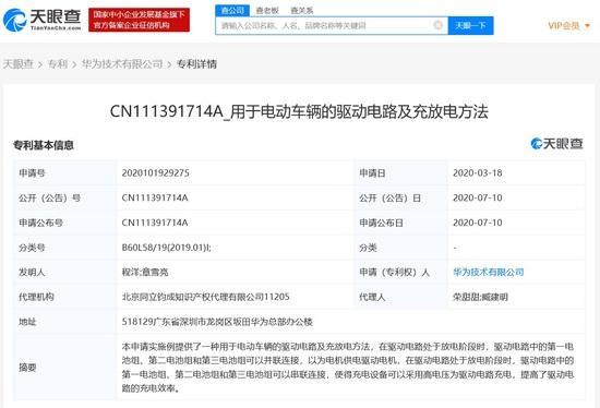 华为申请电动车充放电专利:电池并联放电串联充电