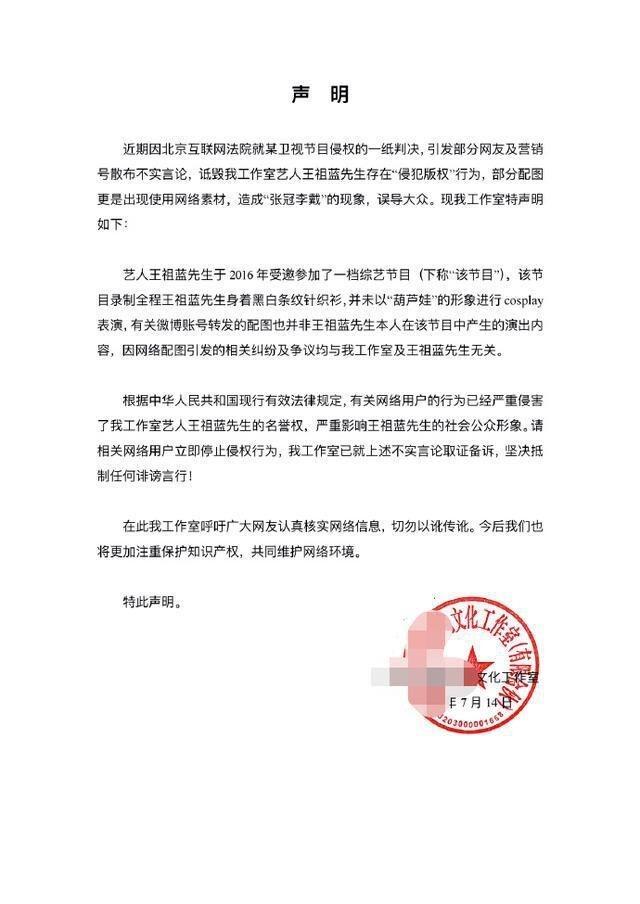"""冤枉!王祖蓝方回应cos葫芦娃被判侵权 节目组后期""""移花接木""""惹祸"""