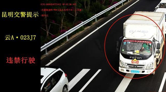 7月20日起,货车在昆玉高速不靠最右侧行车道通行将被处罚
