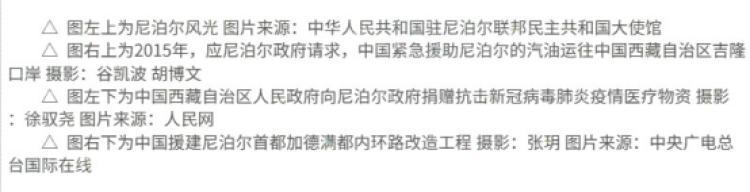 尼泊尔驻拉萨前总领事:历史上中国西藏与尼泊尔交流密切文化多有互鉴