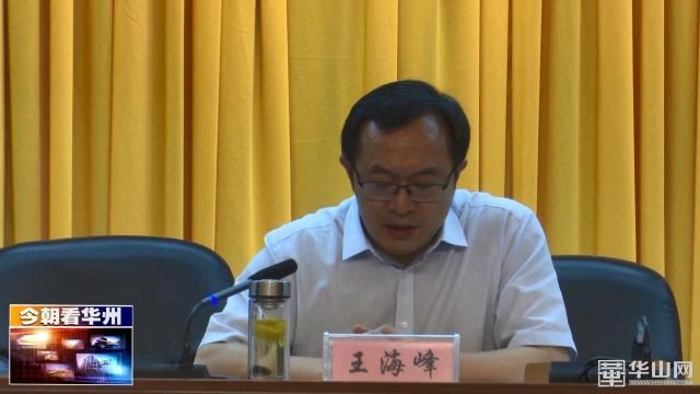 渭南市华州区召开创建全国文明城市攻坚行动动员会
