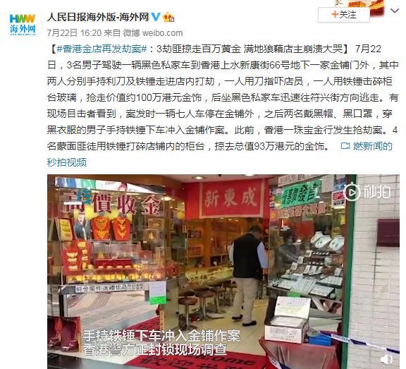 黄金白银涨疯了!北京金店半个月两次涨价,香港金店被劫匪掠走百万黄金……