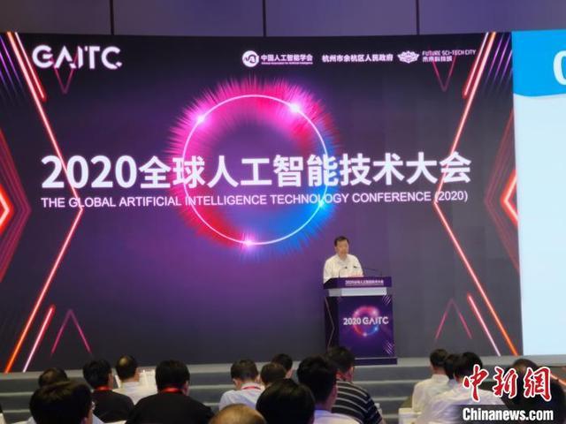 2020全球人工智能技术大会举行 前瞻人工智能新风口