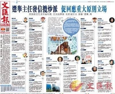 """香港选举主任:1天内,""""揽炒派""""参选者需回应重大原则立场问题"""