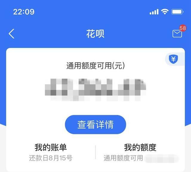 花呗部门用户接入央行征信什么情况 怎么查询是否接入央行征信