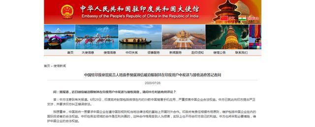 中国驻印度使馆回应APP被限制:中方也将采取必要措施