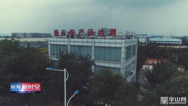"""渭南经开区:抢机遇占先机 做好""""六稳""""""""六保""""实现逆势增长"""