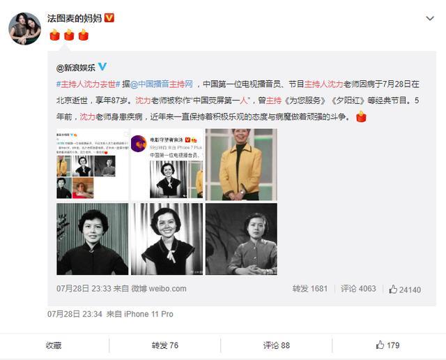 """""""中国荧屏第一人""""沈力去世,朱军、哈文等发文悼念"""