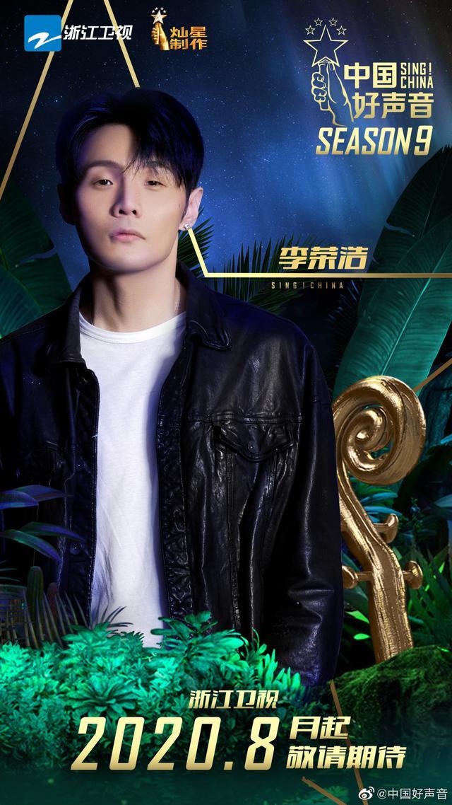 """""""冠军导师""""归来,李荣浩回归2020《中国好声音》"""