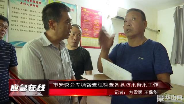 渭南市安委会专项督查组检查各县防汛备汛工作