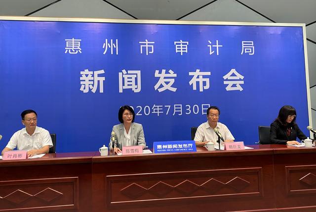 近3年审计整改促进增收节支4.1亿,惠州这场发布会信息量大