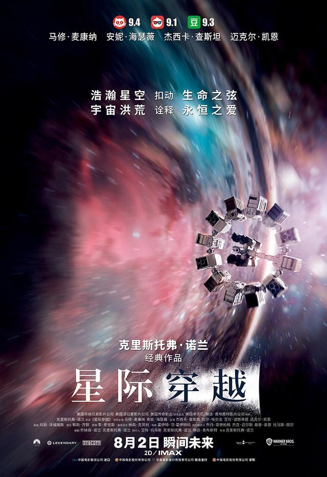 """《星际穿越》""""宇宙奇观""""制作特辑 银幕首现虫洞与黑洞震撼画面"""