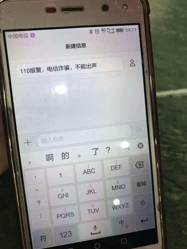 """深圳男子凌晨裸聊后,电话都没挂就直接赶到了派出所:""""不转账会发生大事的"""""""