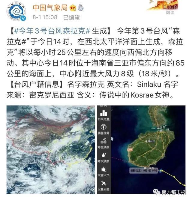 广东省第三号台风