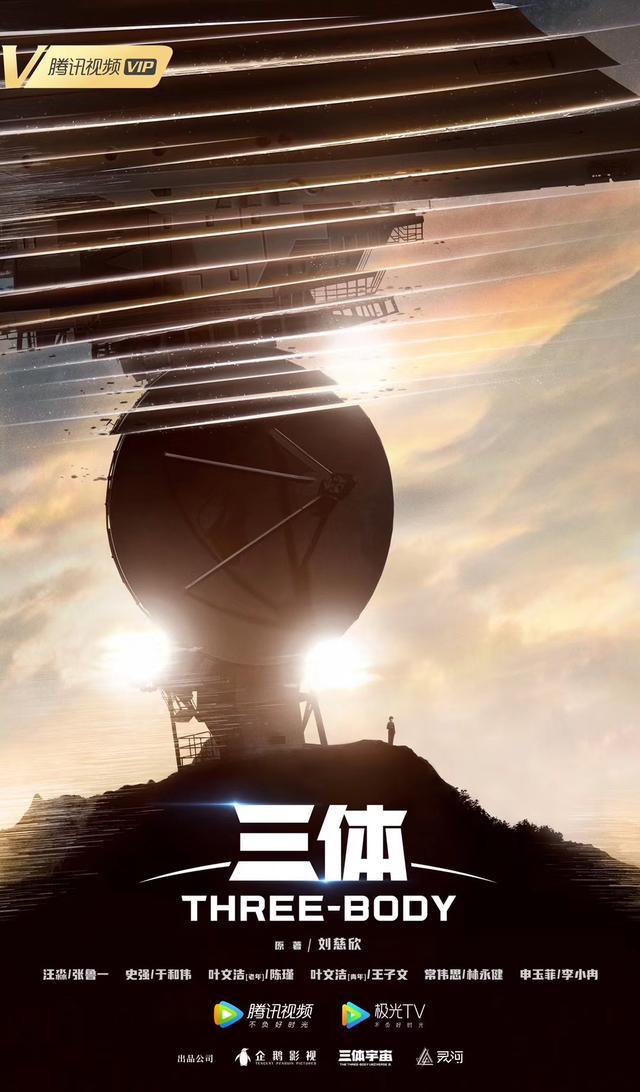 胡歌主演电视剧《繁花》,张鲁一于和伟主演《三体》