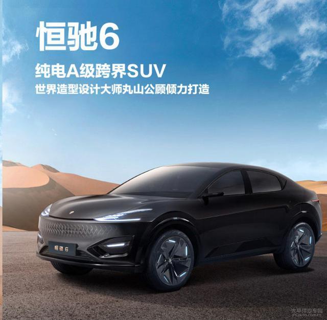 恒驰汽车发布6款新车 涵盖轿车/SUV/MPV