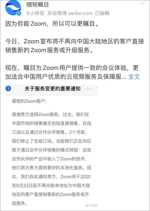 TikTok遭殃後,Zoom決定停止向中國大陸用戶直接銷售產品