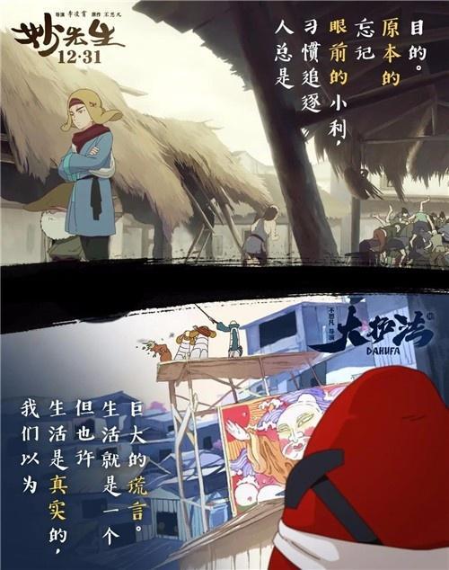 从《大护法》到《妙先生》中国成人动画何去何从