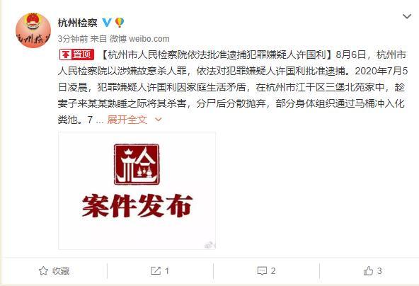 杭州杀妻分尸案嫌犯被批捕 部分作案细节首披露