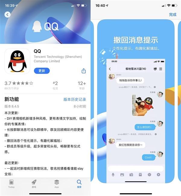 手机QQ v8.4.5新版本上线:连尴尬的撤回都变得有趣了