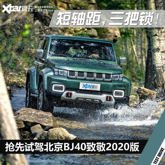 首试北京BJ40致敬2020版,替代吉姆尼的新选择?
