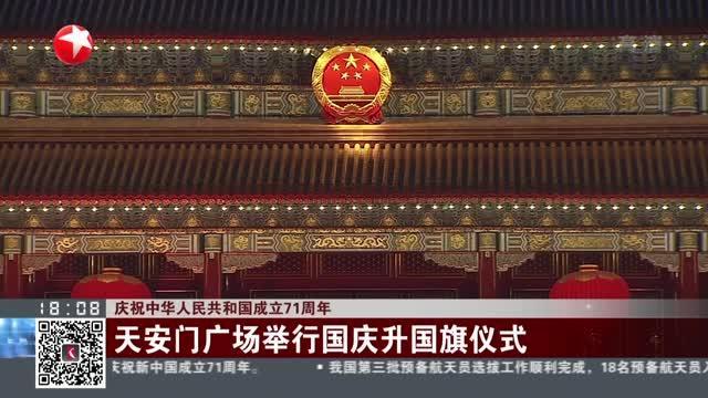 十月一日国庆节升国旗完整视频