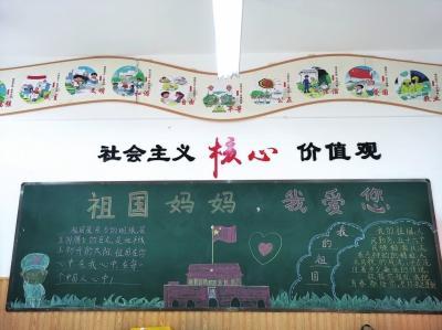 喜迎中秋国庆黑板报版面设计图片_语文迷