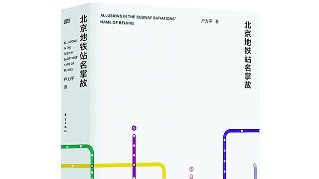 北京地铁车站立体图