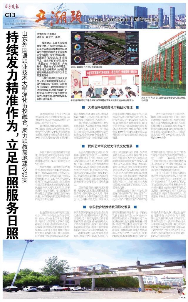 山东省商业职业学院