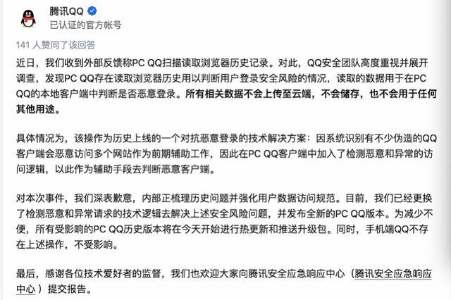 "QQ要推""已读""功能??网友们看后炸了扬言要卸载"