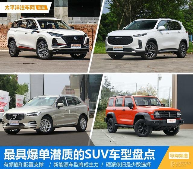 SUV篇丨盘点2021年上半年SUV新车_易车