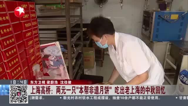 高桥松饼-浦东新区特产专题