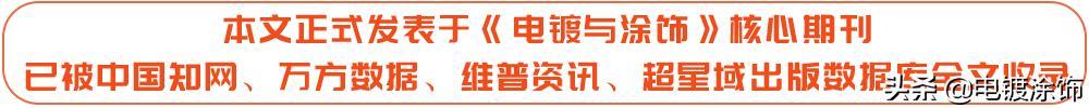 电铸铜制备小直径薄壁回转体零件「赵勇飞 钱双庆等 」