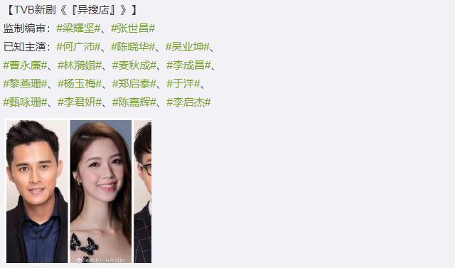 TVB即将再拍新剧,看到主演名单后,让人纷纷意外