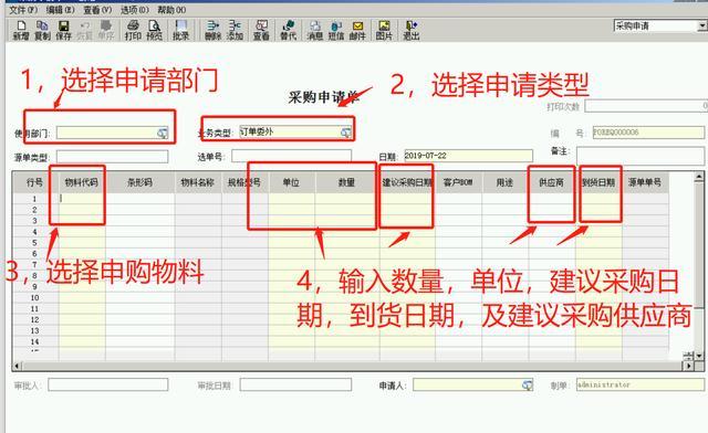 ERP入门教程:快速掌握ERP的基础-仓库资料的维护